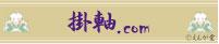 掛軸.com本店